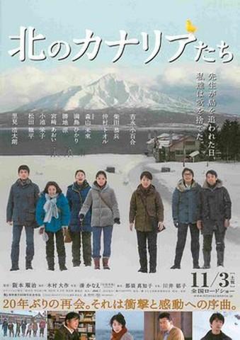 映画チラシ: 北のカナリアたち(題字白・題字上)