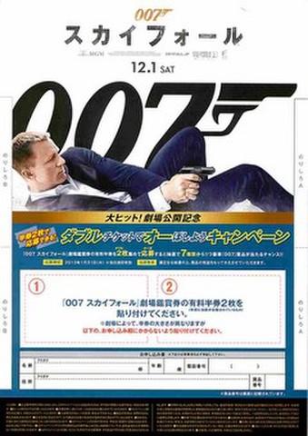 映画チラシ: 007 スカイフォール(ダブルチケットでオーぼしようキャンペーン)