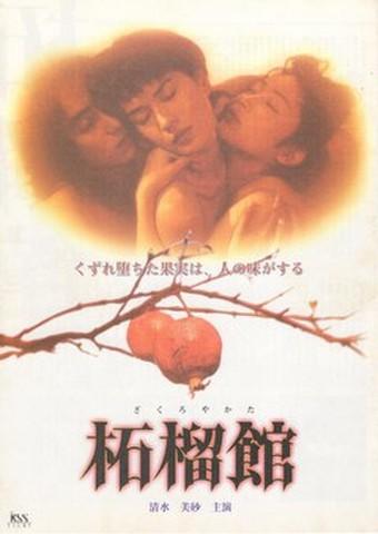 映画チラシ: 柘榴館(2枚折)