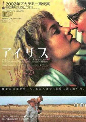 映画チラシ: アイリス(イギリス)(邦題白)