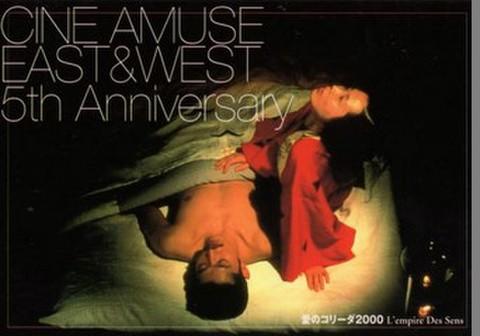 映画チラシ: 愛のコリーダ2000(小型・ポストカード・シネアミューズ)