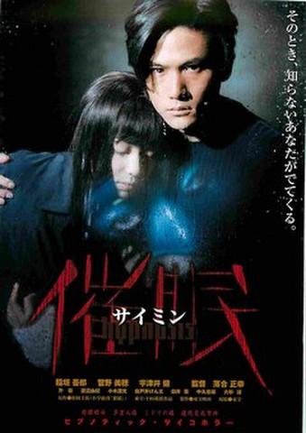 映画チラシ: 催眠 サイミン