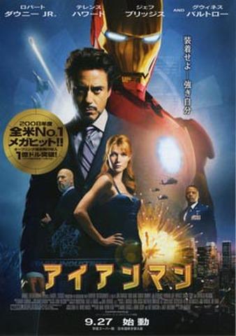 映画チラシ: アイアンマン(9.27始動)