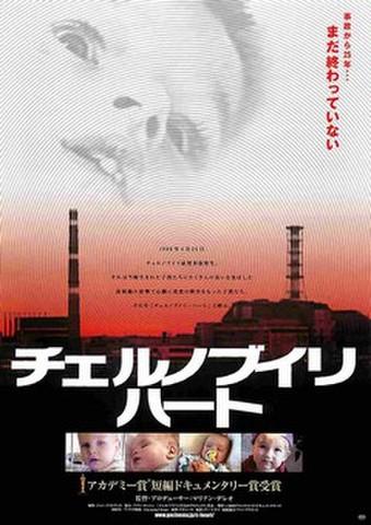 映画チラシ: チェルノブイリハート