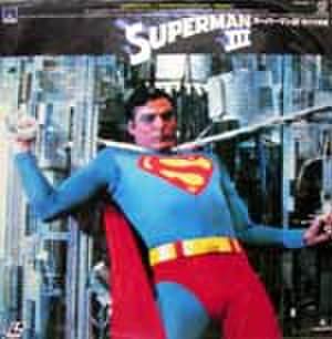 レーザーディスク362: スーパーマンIII 電子の要塞