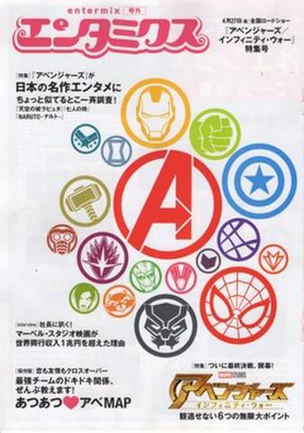 映画チラシ: アベンジャーズ インフィニティ・ウォー(冊子・エンタミクス)
