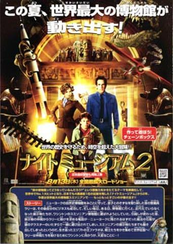 映画チラシ: ナイトミュージアム2(2枚折・作って遊ぼう!チェーンボックス)