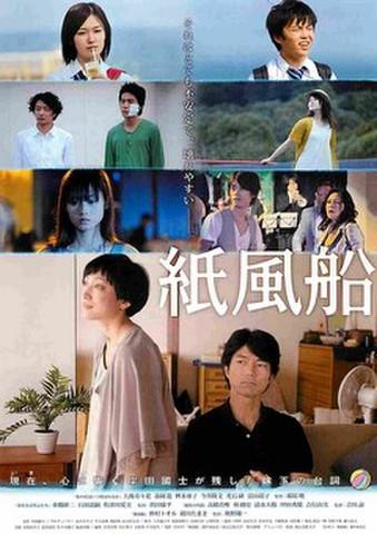 映画チラシ: 紙風船