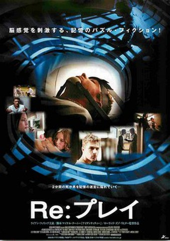 映画チラシ: Re:プレイ