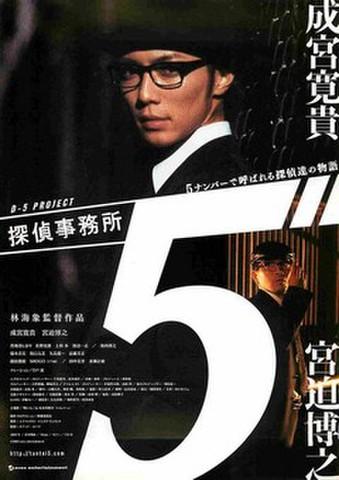 映画チラシ: 探偵事務所5(2枚折)