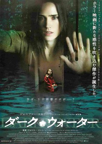 映画チラシ: ダーク・ウォーター(人物あり)