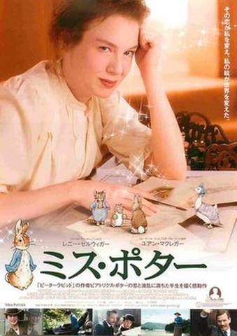 映画チラシ: ミス・ポター