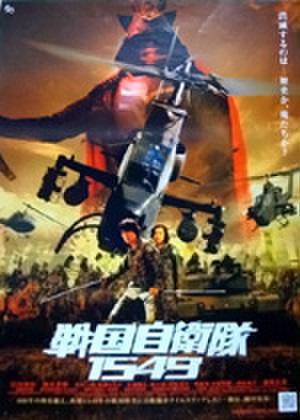 映画ポスター0261: 戦国自衛隊1549