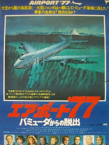 映画ポスター1301: エアポート'77 バミューダからの脱出