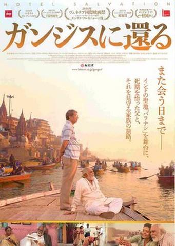 映画チラシ: ガンジスに還る