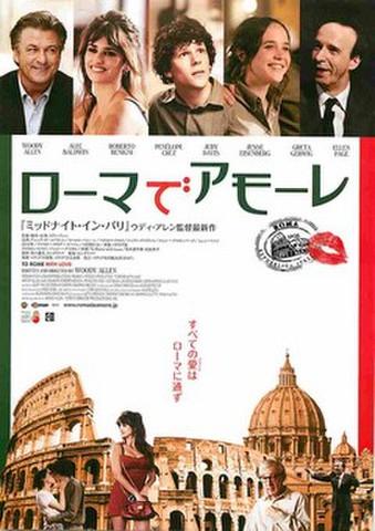 映画チラシ: ローマでアモーレ