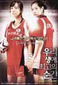 韓国チラシ935: 私たちの生涯最高の瞬間