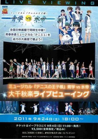 映画チラシ: ミュージカル「テニスの王子様」青学VS氷帝 大千秋楽ライブビューイング('11)