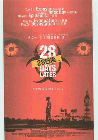 映画チラシ: 28日後...(タテ位置・題字中央)