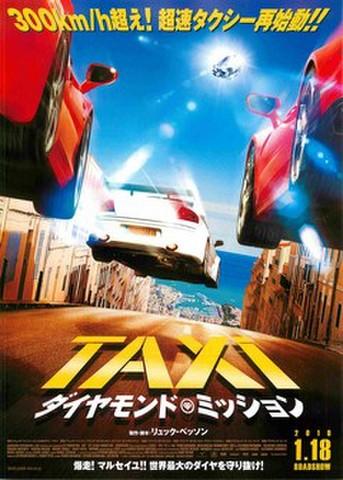 映画チラシ: TAXi ダイヤモンド・ミッション