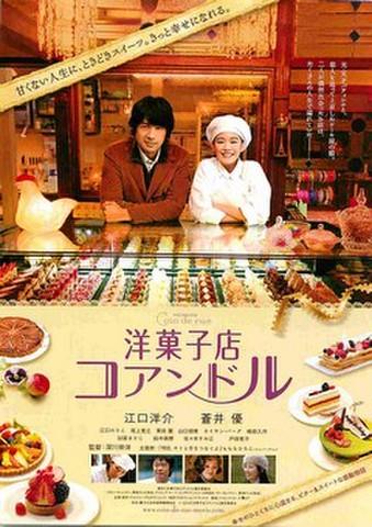 映画チラシ: 洋菓子店コアンドル(甘くない人生に~)