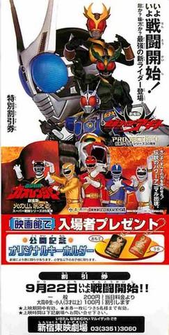仮面ライダーアギト PROJECT G4/百獣戦隊ガオレンジャー 火の山,吠える(割引券)