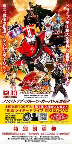 仮面ライダー×仮面ライダー ドライブ&鎧武MOVIE大戦フルスロットル(割引券)
