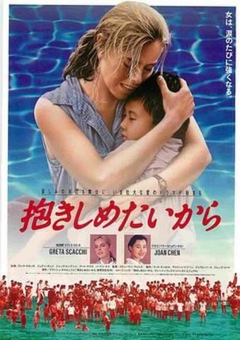 映画チラシ: 抱きしめたいから
