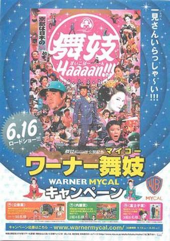 映画チラシ: 舞妓Haaaan!!!(片面・ワーナーマイカル発行)