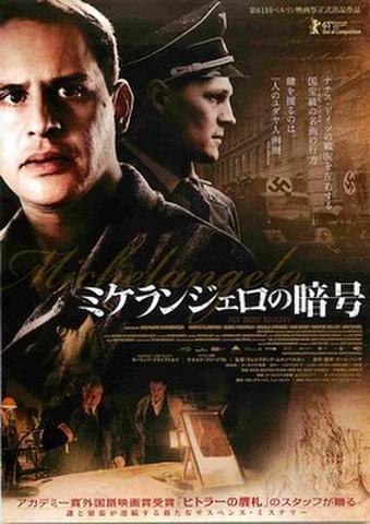 映画チラシ: ミケランジェロの暗号