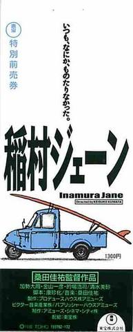 稲村ジェーン(半券)
