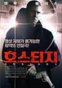 韓国チラシ782: ホステージ