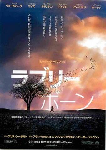 映画チラシ: ラブリーボーン(監督名枠あり)