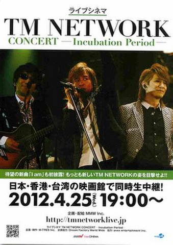 映画チラシ: ライブシネマ TM NETWORK CONCERT Incubation Period