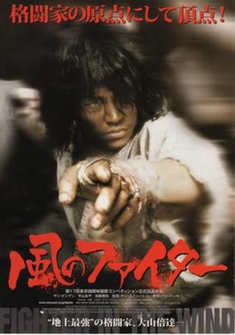 映画チラシ: 風のファイター(2枚折)