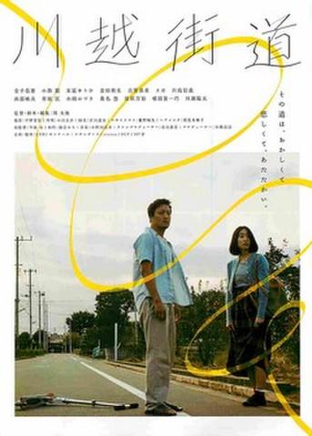 映画チラシ: 川越街道