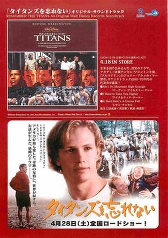 映画チラシ: タイタンズを忘れない(サントラ広告)