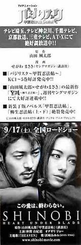 SHINOBI(割引券・バジリスク甲賀忍法帖しおり25)