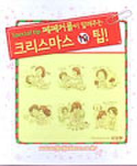 韓国チラシ501: くだらないロマンス
