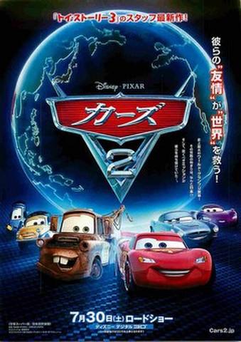 映画チラシ: カーズ2(タテ位置)