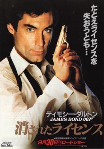 映画チラシ: 007 消されたライセンス(枠なし)