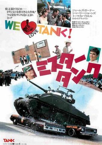映画チラシ: ミスタータンク