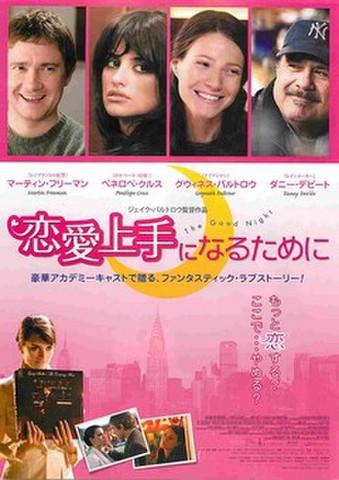 映画チラシ: 恋愛上手になるために