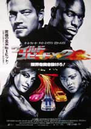 映画ポスター0082: ワイルスピード×2