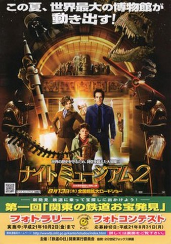 映画チラシ: ナイトミュージアム2(A4判・第一回関東の鉄道お宝発見)