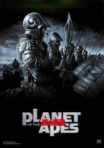 映画チラシ: 猿の惑星 PLANET OF THE APES(リメイク)(出演者名なし)