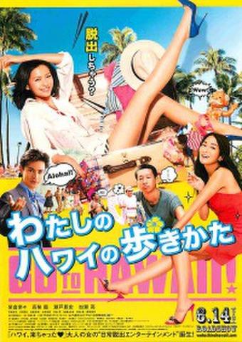 映画チラシ: わたしのハワイの歩きかた