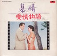 EPレコード226: 慕情/愛情物語