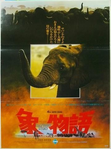 映画ポスター1431: 象物語
