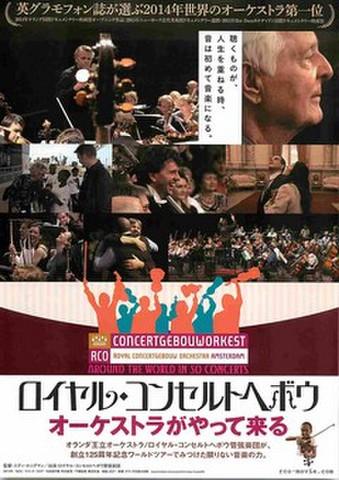 映画チラシ: ロイヤル・コンセルトヘボウ オーケストラがやって来る